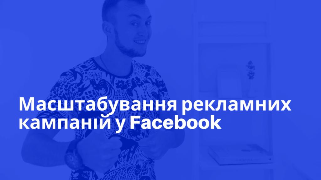 покроковий метод масштабування кампаній у Facebook