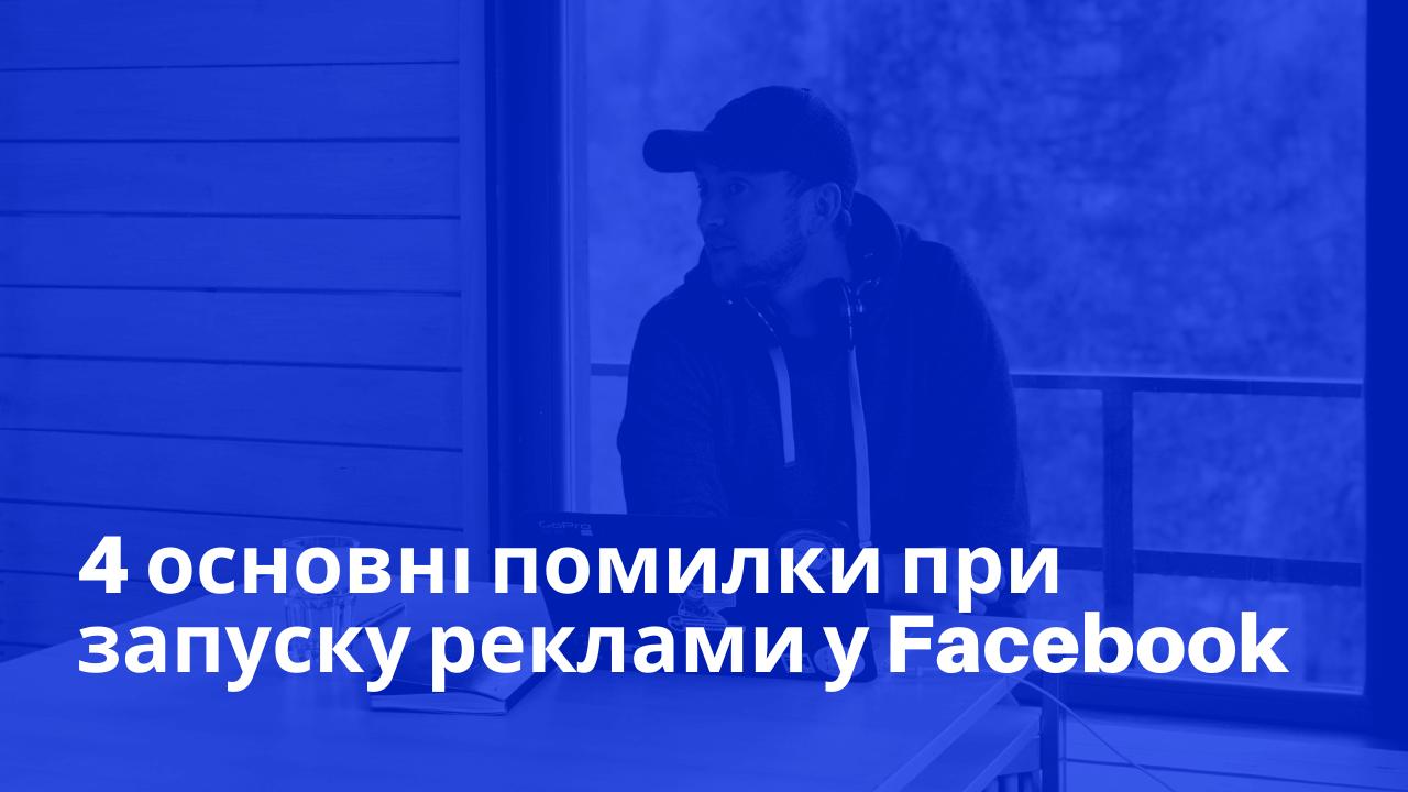 Варіанти реклами у Facebook